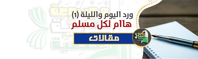 ورد-اليوم-والليلة-(1)-هاام-لكل-مسلم