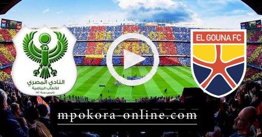 نتيجة مباراة الجونة والمصري البورسعيدي بث مباشر كورة اون لاين 05-10-2020 الدوري المصري