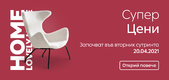 ТОП ОФЕРТИ на -  Мебели | Декор | Кухня | Спалня ВИВРЕ