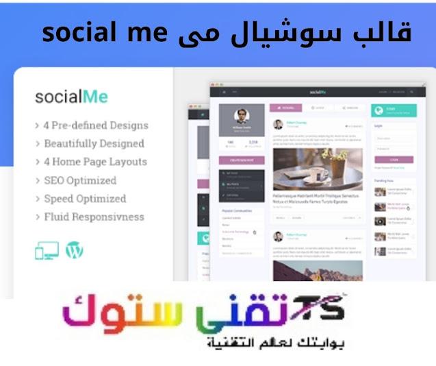قالب socialme مميز للووردبريس حصري 2021