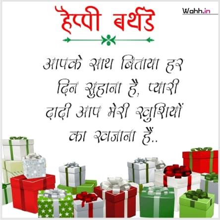 Birthday Shayari For Grandmother In Hindi Images