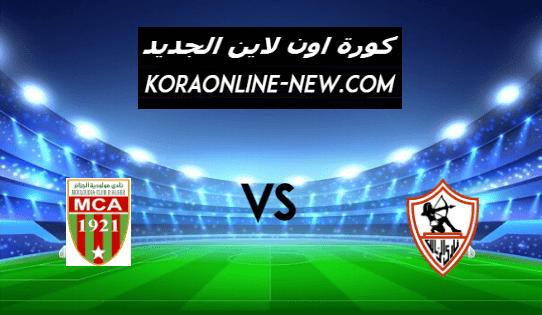 مشاهدة مباراة الزمالك ومولودية الجزائر بث مباشر اون لاين اليوم 12-2-2021 دوري أبطال أفريقيا