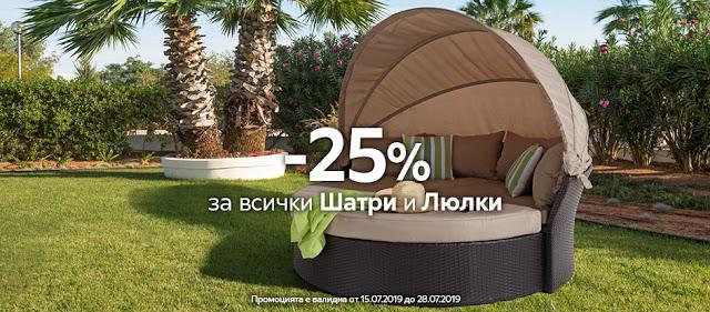 ШАТРИ И ЛЮЛКИ -25% НАМАЛЕНИЕ