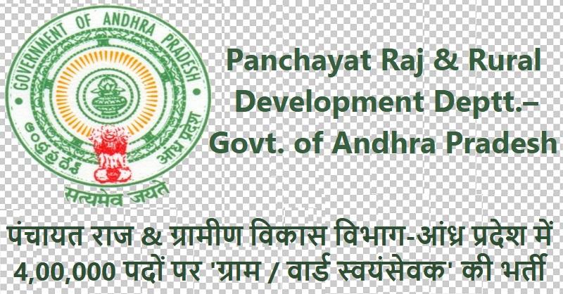 AP Panchayati Raj Recruitment 2019