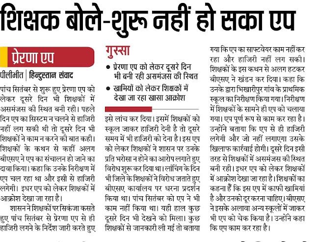 prerna mobile app प्रेरणा एप को लेकर दूसरे दिन भी बनी रही असमंजस की स्थित शिक्षक बोले शुरू नहीं हो सका प्रेरणा एप