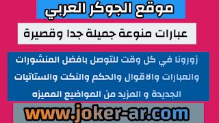 عبارات منوعه جميلة جدا وقصيرة 2021 - الجوكر العربي