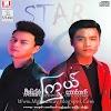 Phyoe Pyae Sone + Aung Htet (ၿဖဳိးျပည့္စံု + ေအာင္ထက္) - Kyel (ၾကယ္) [2018 Album] (320Kbps)