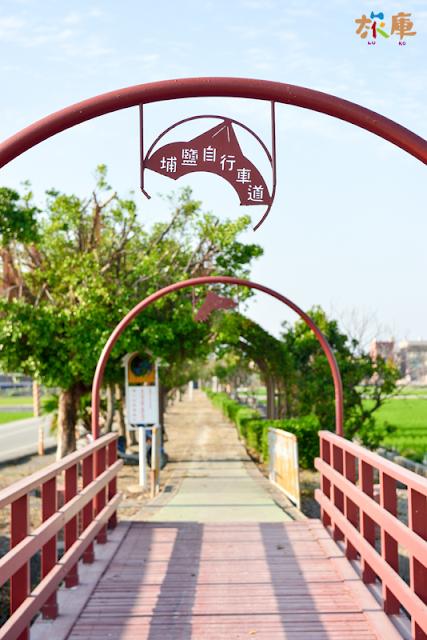 埔鹽鄉自行車道