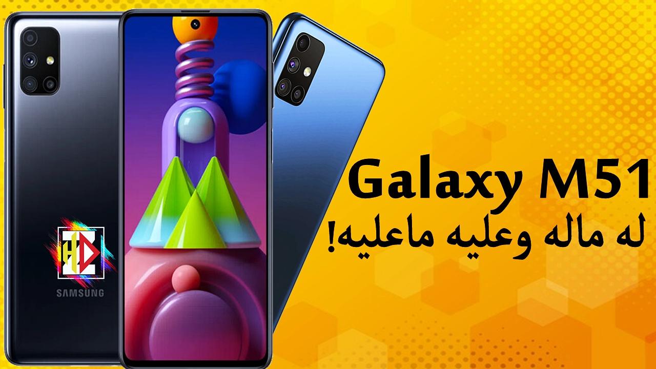 Galaxy M51 في الجزائر