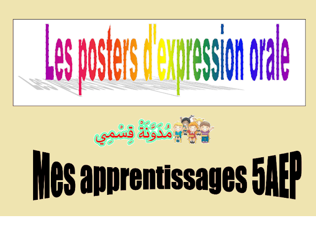 les posters d'expression orale 5AEP/6AEP Mes apprentissages
