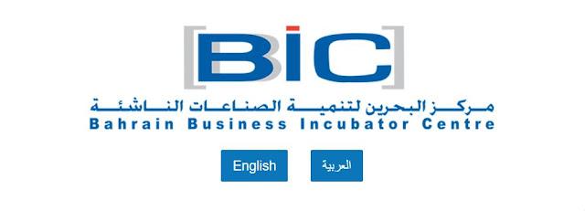 مركز bbic البحرين