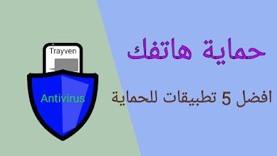 تطبيقات لحماية الهاتف