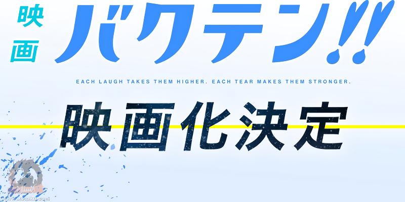 Bakuten!! Movie