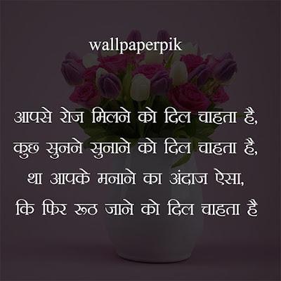 status hindi whatsapp photo shayayrri