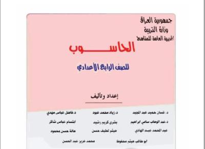 كتاب الحاسوب للصف الرابع العلمي المنهج الجديد 2018 - 2019