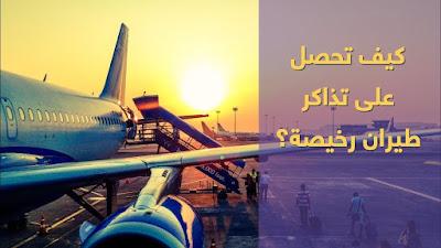 أرخص خطوط طيران ومدن لحجز تذاكر طيران