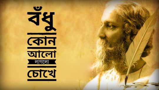 Badhu Kon Alo Laglo Chokhe Rabindra Sangeet