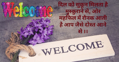 Welcome Shayari For Guest