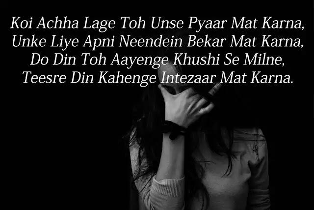 sad love shayri image in hindi