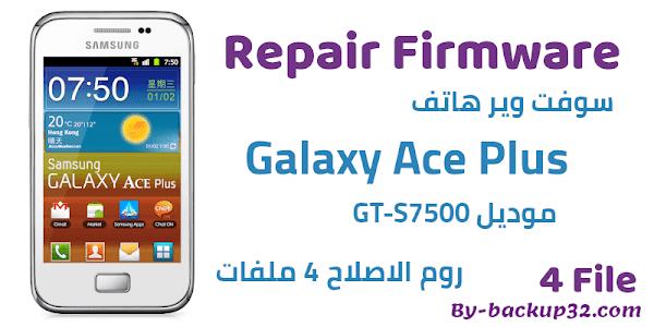 سوفت وير هاتف Galaxy Ace Plus موديل GT-S7500 روم الاصلاح 4 ملفات تحميل مباشر