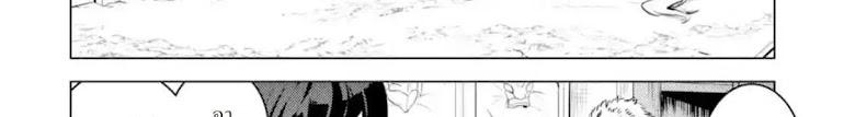 Tensei Kenja no Isekai Life - หน้า 97