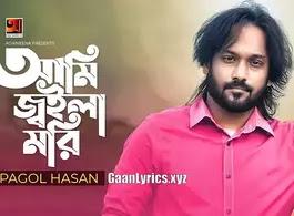 Ami Joila Mori Pagol Hasan Lyrics
