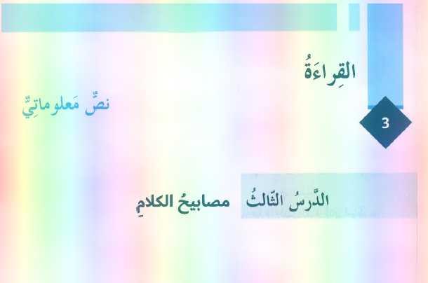 حل درس مصابيح الكلام لغة عربية