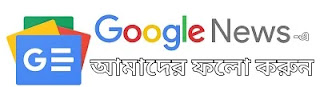 Google News-এ আমাদের ফলো করতে এখানে ক্লিক করুন