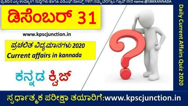 SBK KANNADA DAILY CURRENT AFFAIRS QUIZ DECEMBER 31 2020