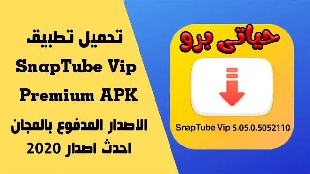تحميل تطبيق سناب تيوب SnapTube 5.05 VIP Premium APK الاصدار المدفوع