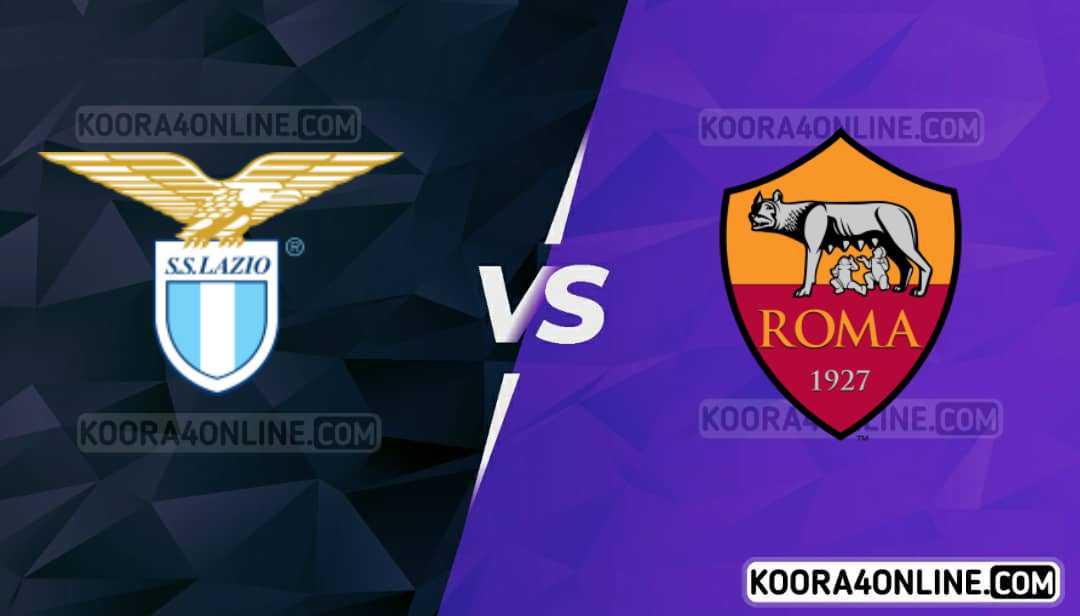 مشاهدة مباراة لاتسيو وروما القادمة كورة اون لاين بث مباشر اليوم 26-09-2021 في الدوري الإيطالي