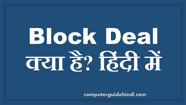 Block Deal क्या है?