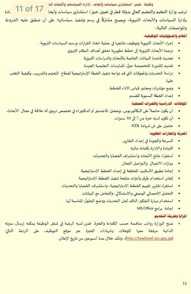 """عاجل.. مطلوب لوزارة التعليم بدولة قطر """"خبراء واخصائين وباحثين"""" تخصصات مختلفة 5"""