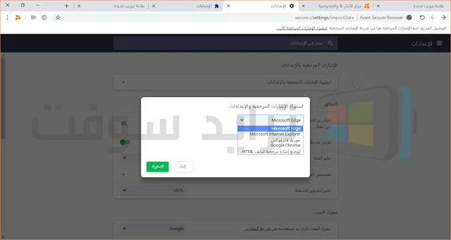 Avast Secure Browser Apk Arabic