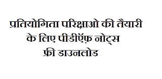SSC Notes Hindi
