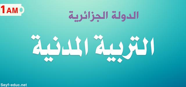 تحضير درس الدولة الجزائرية للسنة الاولى متوسط