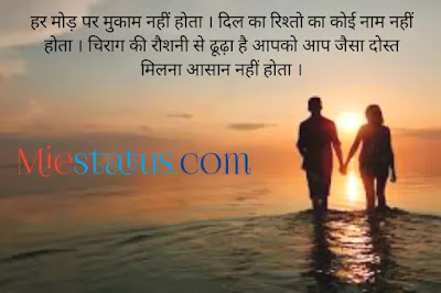 shayari in friends