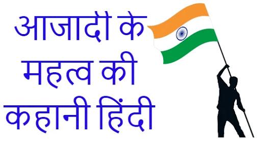 आजादी के महत्व की कहानी हिंदी