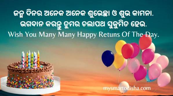 best birthday wishes in odia