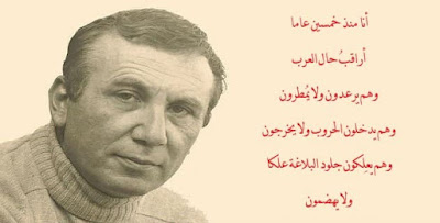 قصيدة متى يعلنون وفاة العرب للشاعر نزار قباني