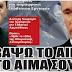 ΤΩΡΑ!!!Δήλωση του Ρώσου προέδρου, Βλαδιμήρ Πούτιν!!!ΤΕΛΟΣ ΟΙ ''ΦΙΛΙΚΕΣ'' ΣΧΕΣΕΙΣ!!!ΣΚΛΗΡΗ ΑΝΑΚΟΙΝΩΣΗ ΠΟΥ έστειλε το ρωσικό υπουργείο Εξωτερικών ΔΗΜΙΟΥΡΓΗΣΕ ΠΑΝΙΚΟ ΣΤΗΝ ΤΟΥΡΚΙΑ!!!ΗΛΘΕ Η ΩΡΑ ΤΩΝ ΠΡΟΦΗΤΕΙΩΝ;;;