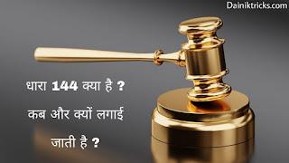 धारा 144 क्या है ? इस धारा को कब और क्यों लगाया जाता है ?