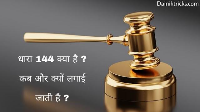 धारा 144 क्या है ? इसे कब और क्यों लागू किया जाता है ?