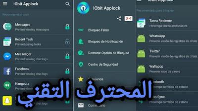 تحميل تطبيق لقفل الهاتف عبر الوجه والبصمة IObit Applock pro احدث اصدار جديد