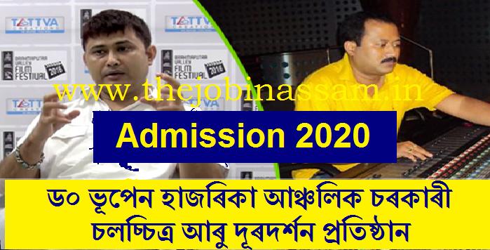 DBHRGFTI Admission 2020