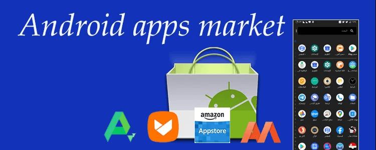 أفضل متاجر التطبيقات البديلة لمتجر Google Play لنظام الأندرويد