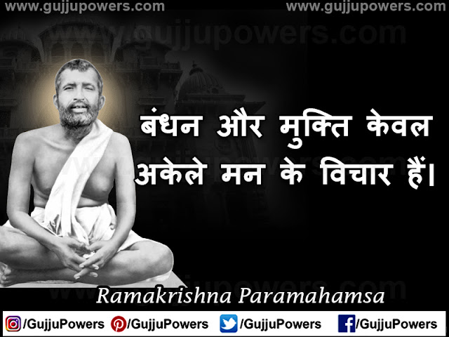picture of ramkrishna paramhans