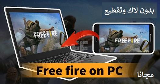 تحميل Free Fire للكمبيوتر