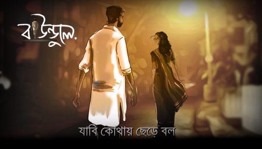 Jabi Kothay Chere Bol Song Lyrics by Baundule Band
