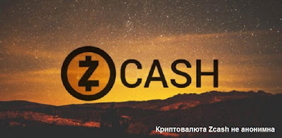 Криптовалюта Zcash не анонимна